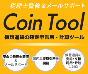 仮想通貨の確定申告用・計算ツール Coin Tool
