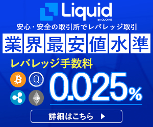 Liquid by Quoine(リキッド・バイ・コイン)